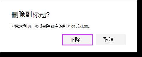O365 视频删除副标题确认