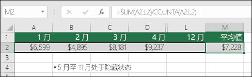 将 SUM 与其他函数一起使用。单元格 M2 中的公式是 =SUM(A2:L2)/COUNTA(A2:L2)。注意:为了清楚起见,隐藏了 5 月到 11 月的列。