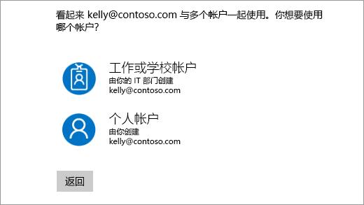 选择想要使用账户的屏幕提示