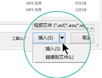 """在""""插入视频""""对话框中,可选择""""插入""""(即""""嵌入"""")或""""链接到文件""""。"""
