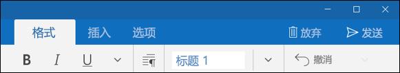 "Outlook""邮件""应用中的""格式""选项卡"