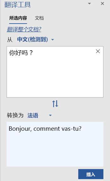 显示所选内容的翻译