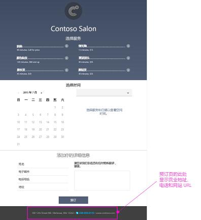 使用客户预订页面的示例