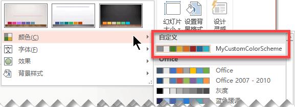 """定义自定义颜色方案后,它会出现在""""颜色""""下拉菜单中"""