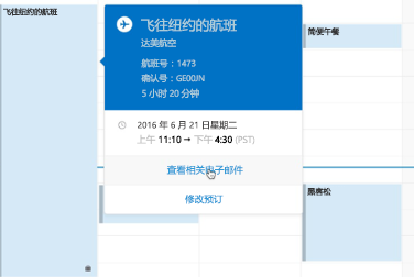 在 Outlook 日历中显示旅行卡