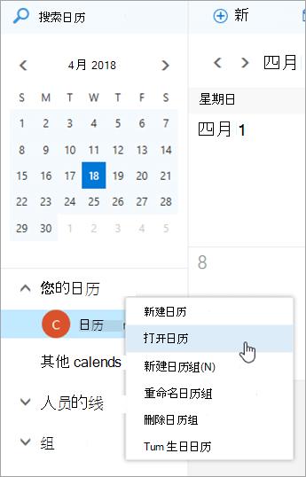 打开 internet 日历