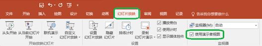 演示者视图选项控制在 PowerPoint 中功能区的幻灯片放映选项卡上的复选框。