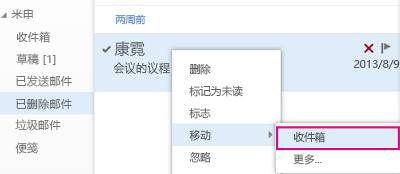 """Outlook Web App 中用于恢复""""已删除邮件""""文件夹中的邮件的菜单路径"""