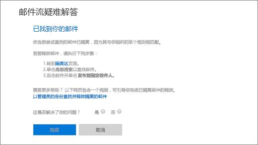 显示邮件流疑难解答程序的结果示例的屏幕截图。