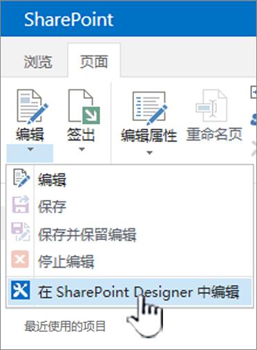 从编辑菜单中选择 SharePoint Designer