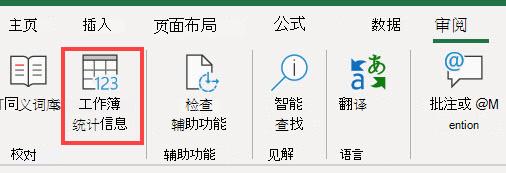 "Excel 功能区上的""工作簿统计信息""命令"