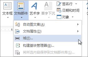 """""""文档部件""""菜单上的""""插入域""""选项。"""