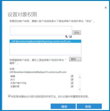 "SharePoint Online 中的 Business Connectivity Services 的""设置对象权限""对话框的屏幕截图。"