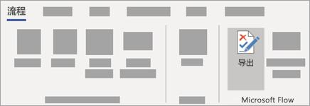 """从 """"流程"""" 选项卡中选择 """"从 Microsoft 流组导出""""。"""