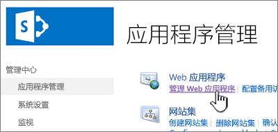 打开 web 应用程序设置