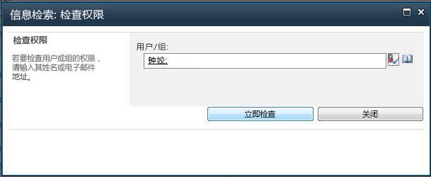 输入用户或用户组