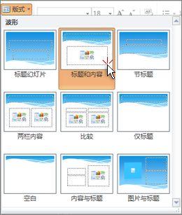 选择版式并应用于幻灯片