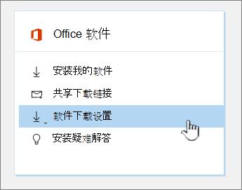 Office 软件软件下载设置