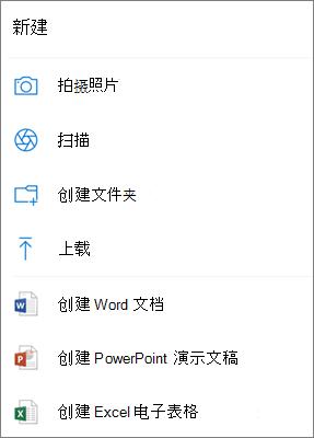 上载到 OneDrive