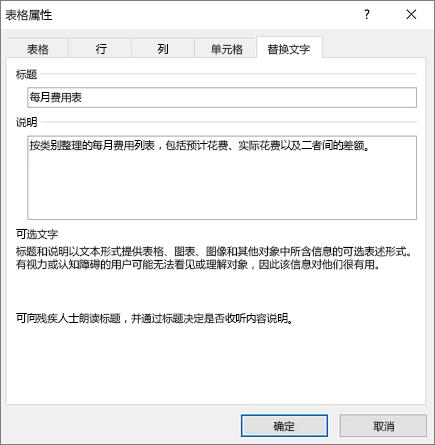 """""""表格属性""""对话框的""""替换文字""""选项卡的屏幕截图"""