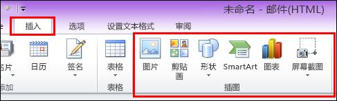 """Outlook 2010 中的""""插入图片"""""""