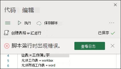 """代码编辑器错误消息,指出脚本运行有错误。 按""""日志""""按钮了解更多信息。"""