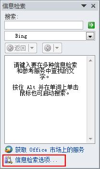 """""""信息检索""""任务窗格的屏幕截图,其中窗格底部附近的""""信息检索选项""""链接为突出显示状态"""
