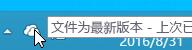 一幅屏幕截图,显示的是 Windows 8.1 中的白色 OneDrive 图标。