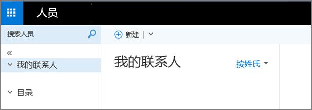 """一张图像,显示""""人员""""页面在 Outlook Web App 中的外观"""
