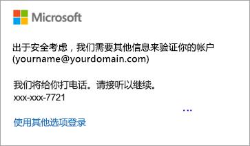 检查文本邮件并输入 6 位数代码。