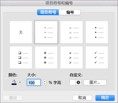 "Office for Mac 中的""项目符号和编号""对话框"