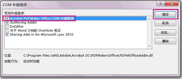 Acrobat PDFMaker Office COM 加载项中,选择复选框,然后单击确定。