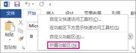"""在 Word 2013 中右键单击功能区中一个选项卡后显示的""""折叠功能区""""命令"""