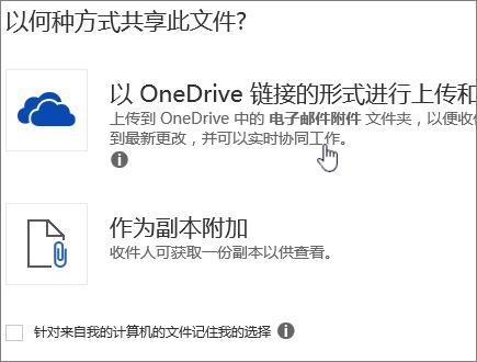 """""""附件""""对话框的屏幕截图,显示""""上传并附加为 OneDrive 文件""""选项。"""