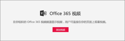 Office 365 视频 web 部件