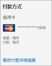 """通过信用卡付款的订阅的订阅卡的""""付款方式""""部分。"""