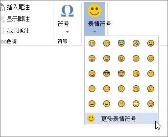"""单击 """"插入"""" 选项卡上的 """"更多表情符号"""" 按钮, 从所有可用的表情符号中进行选择。"""