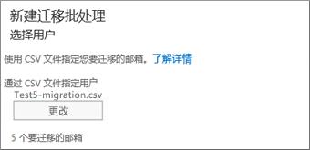 使用 CSV 文件新建迁移批处理