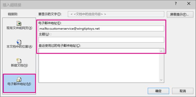 """""""显示""""对话框,选中""""插入指向电子邮件的链接"""""""