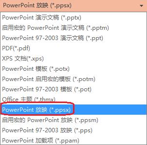 "PowerPoint 中的文件类型列表包括""PowerPoint 放映 (.ppsx)"""