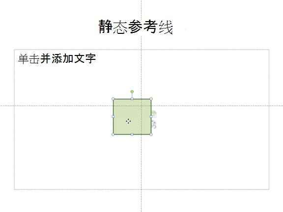 静态的水平和垂直准则显示幻灯片的中心位置在哪里