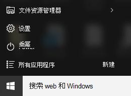 Windows 10 开始菜单设置应用程序