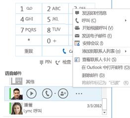 在 Lync 中检查语音邮件的屏幕截图