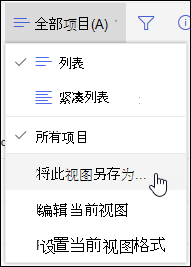 "SharePoint Online 列表视图菜单""另存为""选项"
