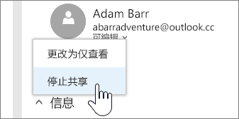 一个屏幕截图,显示选择人员的权限并停止共享