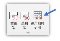 """显示""""使用相对引用""""按钮的屏幕截图"""