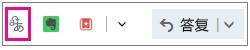 Outlook.com,其中突出显示了翻译工具加载项按钮