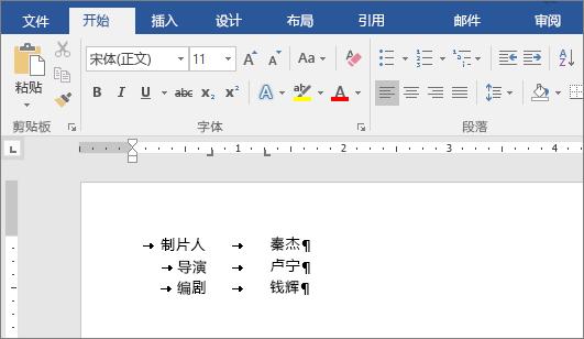 示例显示与标尺上的制表位对齐的文本。