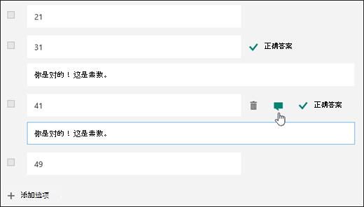 两个正确答案旁边显示了正确答案文字的测验问题