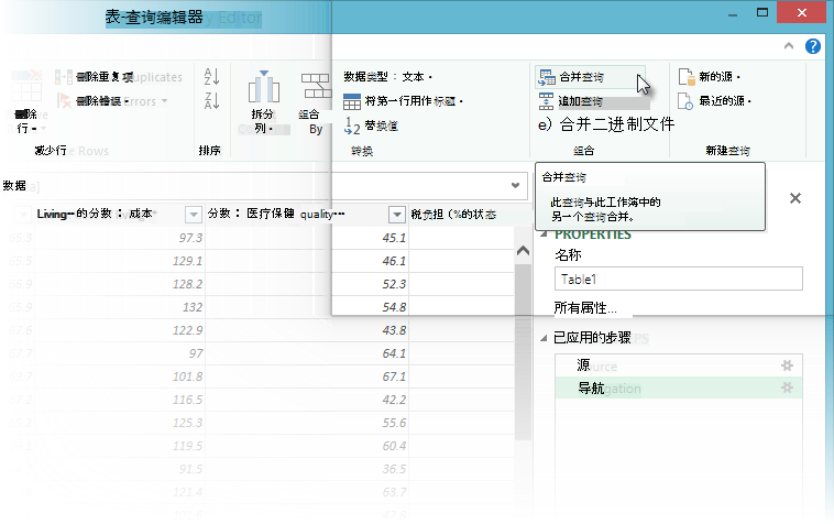 "Power Query 中的""合并查询"""